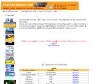 ไทย24เว็บโฮส - thai24bsdhost.com