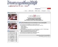 โรงพยาบาลพยัคฆภูมิพิสัย - hospital.moph.go.th/phayakkhaphoompisai/default.htm