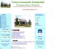 โรงพยาบาลทองแสนขัน - hospital.moph.go.th/thongsaenkhan
