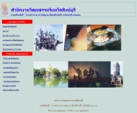 สำนักงานวัฒนธรรมจังหวัดสิงห์บุรี - intranet.m-culture.go.th/singburi