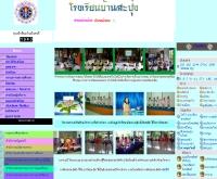 โรงเรียนบ้านสะปุ๋ง - school.obec.go.th/sapoong