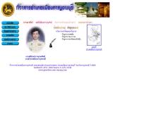 ที่ว่าการอำเภอเมืองกาญจนบุรี  - geocities.com/muang_kan