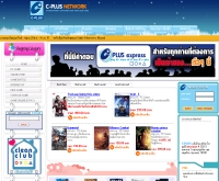 บริษัท ซีพลัสเน็ตเวิร์ค จำกัด - cplusnetwork.co.th