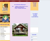 ทัณฑสถานเปิดทุ่งเบญจา จังหวัดจันทบุรี  - correct.go.th/odctugb