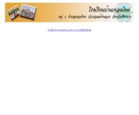 โรงเรียนบ้านเทอดไทย  - school.obec.go.th/banthirdthais