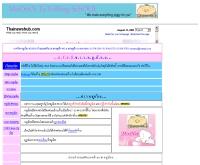 โรงเรียนกวดวิชาหมูน้อย - geocities.com/moonoi_muno
