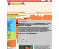 วันพ่อแห่งชาติ 5 ธันวาคม 2554 - campus.sanook.com/929004/�ѹ�����觪ҵ�-5-�ѹ�Ҥ�/