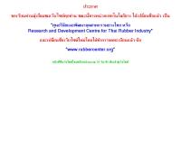ศูนย์เพื่อการวิจัยยางและเทคโนโลยี - rubber.sc.mahidol.ac.th/