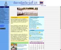 อัยการจังหวัด รุ่นที่ 23 - geocities.com/chief_prosecutor23