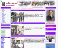 สถานีตำรวจภูธรอำเภอท่าลี่ จังหวัดเลย - loei.police.go.th/thali