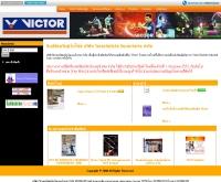 บริษัท วิคเตอร์สปอร์ต อินเตอร์เทรด จำกัด - victorsportsthailand.com