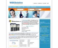 ไวด์โซลูชั่น - widesolution.net