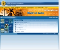 ศูนย์บริการประชาชน กระทรวงยุติธรรม - callcenter.moj.go.th