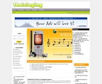 ไทยซิงกิ้ง - thaisinging.com