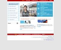 บริษัท ซิตี้ ลิสซิ่ง จำกัด  - cityleasing.co.th
