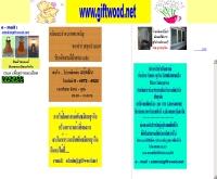 กิ๊ฟท์วู้ด - giftwood.net