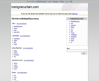เม็งรายผ้าม่าน  - mengraicurtain.com