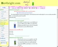 ไบโอฟอไบท์ ดอทคอม - bio4bright.com