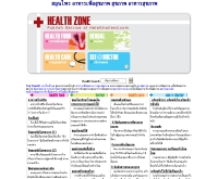 ดูแลสุขภาพ องค์ความรู้สุขภาพ - halalthailand.com/healthy/