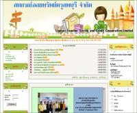 สหกรณ์ออมทรัพย์ครูลพบุรี จำกัด   - lopburitsc.com