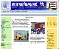 สหกรณ์ออมทรัพย์ครูอุดรธานี จำกัด - sahakornkruudon.com