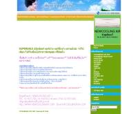 นิวคูลลิ่งแอร์ดอทคอม - newcoolingair.com