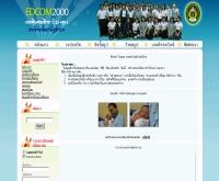 อีดีคอมสองพันดอทคอม - edcom2000.com