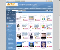บริษัท แอ็คมี คอนซัลติ้ง เซอร์วิส จำกัด - acmethai.net