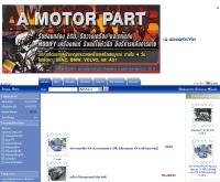 เอมอเตอร์พาร์ท - a-motor-parts.com