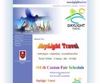 บริษัท เดย์ไล้ท์ทราเวิล จำกัด - daylighttravel.net