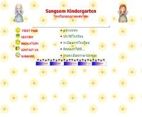 โรงเรียนอนุบาลแสงโสม - sangsom.th.edu