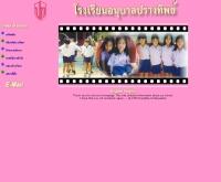 โรงเรียนอนุบาลปรางทิพย์ - prangtip.th.edu