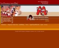 โรงเรียนอนุบาลมณีรัตน์ - maneerut.com