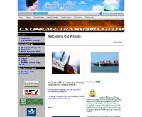 บริษัท ซีเอส ลิงค์เกจ ทรานสปอร์ต จำกัด  - cslinkage.com