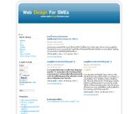 เว็บดีไซน์ฟอร์เอสเอ็มอี - webdesignforsme.com