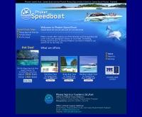 ภูเก็ตโบ้ท - phuket-boat.com