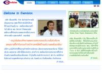 บริษัท เอ็นเนอร์วีชั่น จำกัด - enervision.co.th
