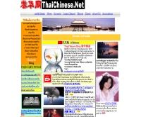 ชาวไทยเชื้อสายจีน - thaichinese.net