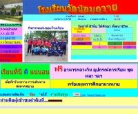 โรงเรียนวัดน้อมถวาย  - school.obec.go.th/nomthawai