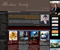 ไฮ-คลาสโซไซตี้ - hiclasssociety.com