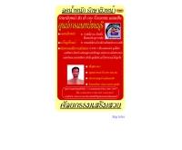 ศูนย์การแพทย์ธนบุรีและนีโอเบสคอสเมติคส์ - thonburimedical.com