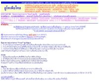 ยูโทเพียไทย - geocities.com/utopiathai
