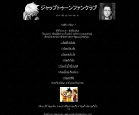แจ็ปตูนแฟนคลับ - geocities.com/japtoonfanclub/