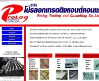 บริษัท โปรลอกเทรดดิงแอนด์คอนเซาทิง จำกัด - prologtrade.com