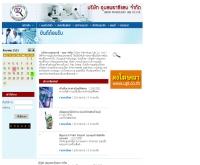 บริษัท อุบลพยาธิแลบ จำกัด - upl.co.th