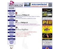 พัทยาดอทซีเอช - pattaya.ch