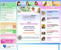 ออแพร์ - aupairthailand.com