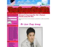 โทนี่เหลียงแฟนคลับ - tonyleungfanclub.com