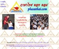 ภาษาไทย ดอทคอม - phasathai.com