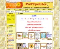 พริตตี้เซลเลอร์ - prettyseller.com